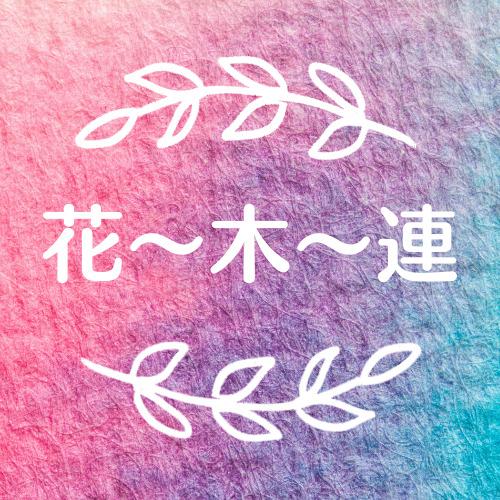 花~木~連タイトルロゴ